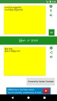 Korean to Myanmar Translator apk screenshot