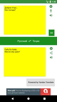 Russian Tajik Translator apk screenshot