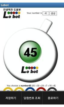 Lobot :: bot of lottery number screenshot 2