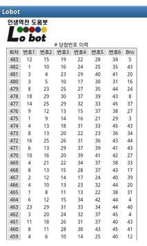 Lobot :: bot of lottery number screenshot 3