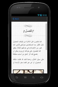 استرداد أرقام دليل apk screenshot