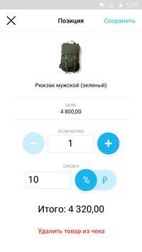 Касса МойСклад Лайт screenshot 2