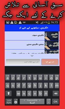 انگريزي سيکھنے کے لئے آو screenshot 3