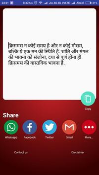 SMS Share screenshot 3