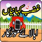 Kids Urdu Poems and Rhymes icon