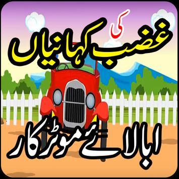 Kids Urdu Poems and Rhymes poster