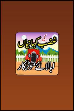 Kids Urdu Poems and Rhymes screenshot 1