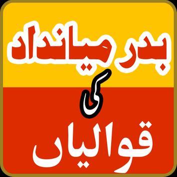 Badar Miandad Qawwali screenshot 3