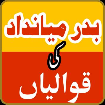 Badar Miandad Qawwali poster