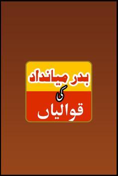 Badar Miandad Qawwali screenshot 2