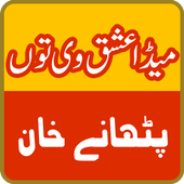 Sufiana Kalam of Pathay Khan icon