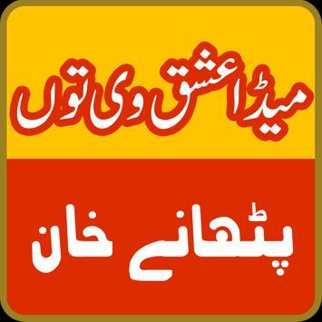 Sufiana Kalam of Pathay Khan poster