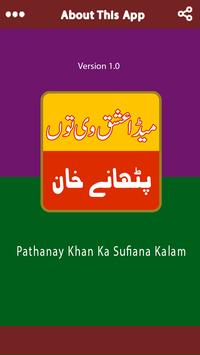 Sufiana Kalam of Pathay Khan screenshot 1