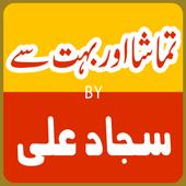 Collection of Sajjad Ali Songs icon