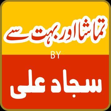 Collection of Sajjad Ali Songs poster