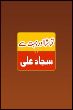 Collection of Sajjad Ali Songs screenshot 2