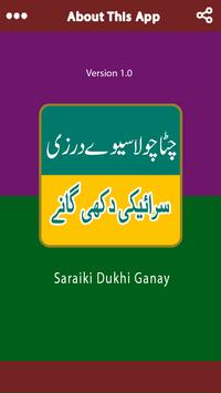 Saraiki Ganay - Love Songs apk screenshot
