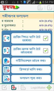 সুষম (XUXAM) screenshot 1