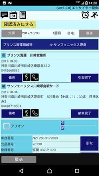 ロジコm2 Light apk screenshot