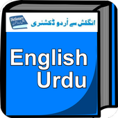 English Urdu Dictionary Offline and Online icon