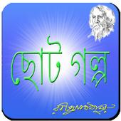 রবীন্দ্রনাথের ছোট গল্প icon