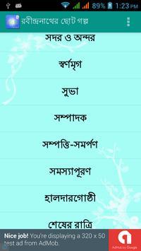 রবীন্দ্রনাথের ছোট গল্প poster