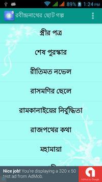 রবীন্দ্রনাথের ছোট গল্প apk screenshot