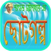 শরৎচন্দ্রের ছোট গল্প icon