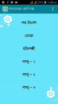 শরৎচন্দ্রের ছোট গল্প apk screenshot