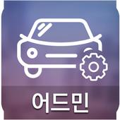 로지헬프 어드민 icon