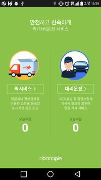 로지앱 서비스(데모버전) poster