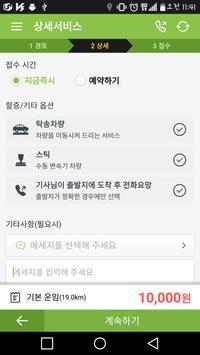 로지앱 서비스(데모버전) apk screenshot
