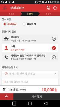 삼천리 대리운전 apk screenshot
