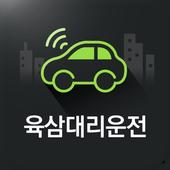 1566-6333 육삼대리운전 icon