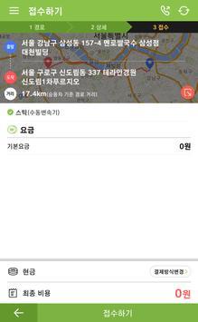 1566-6333 육삼대리운전 screenshot 2