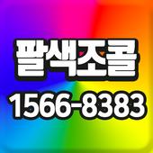 팔색조콜 icon