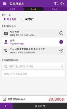 팔색조콜 screenshot 2