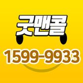 굿맨콜 icon