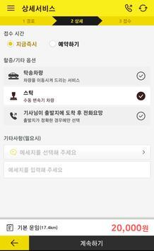 굿맨콜 screenshot 2
