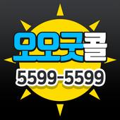 오오굿콜 5599-5599 icon
