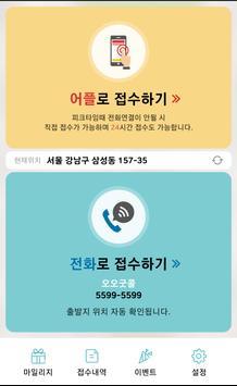 오오굿콜 5599-5599 poster
