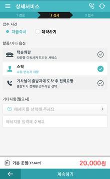 오오굿콜 5599-5599 screenshot 2