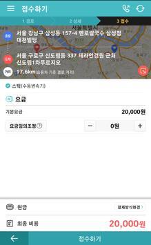 오오굿콜 screenshot 3