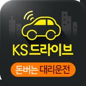 KS드라이브 icon