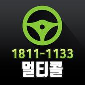 멀티콜 icon