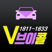 V브이콜 icon