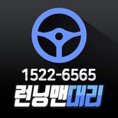 런닝맨대리 icon