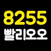 대리운전 8255-8255 icon