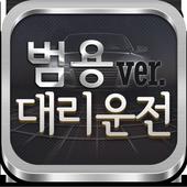 범용 대리운전 icon