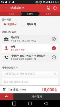 하나로대리운전 screenshot 1